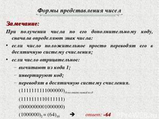 Формы представления чисел Замечание: При получении числа по его дополнительному