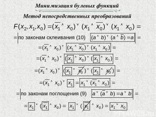 Минимизация булевых функций Метод непосредственных преобразований