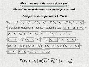 Минимизация булевых функций Метод непосредственных преобразований Для ранее пост