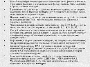 Все единицы (при записи функции в дизъюнктивной форме) и все нули (при записи фу