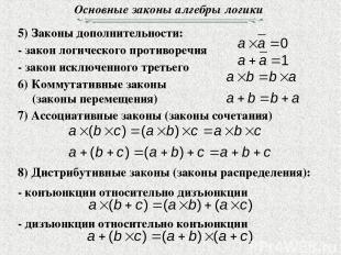 Основные законы алгебры логики 5) Законы дополнительности: 8) Дистрибутивные зак