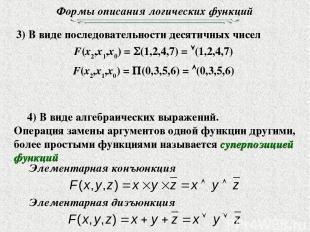 Формы описания логических функций 3) В виде последовательности десятичных чисел