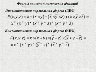 Формы описания логических функций Дизъюнктивная нормальная форма (ДНФ) Конъюнкти