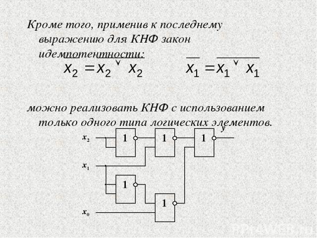 Кроме того, применив к последнему выражению для КНФ закон идемпотентности: можно реализовать КНФ с использованием только одного типа логических элементов.