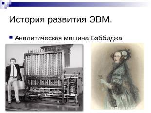 История развития ЭВМ. Аналитическая машина Бэббиджа