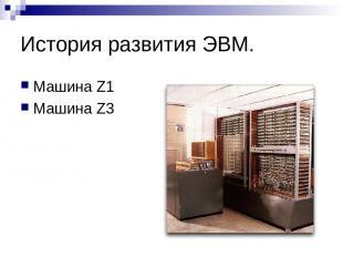История развития ЭВМ. Машина Z1 Машина Z3