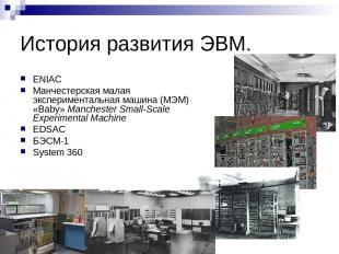 История развития ЭВМ. ENIAC Манчестерская малая экспериментальная машина (МЭМ) «