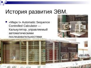 История развития ЭВМ. «Марк I» Automatic Sequence Controlled Calculator — Кальку