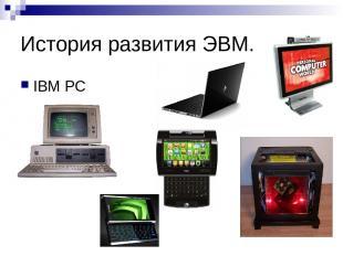 История развития ЭВМ. IBM PC