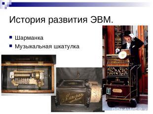 История развития ЭВМ. Шарманка Музыкальная шкатулка