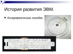История развития ЭВМ. Логарифмическая линейка