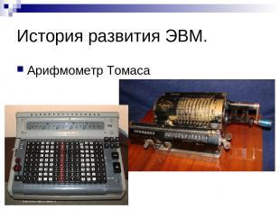 История развития ЭВМ. Арифмометр Томаса