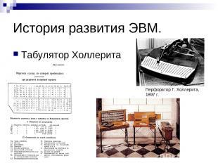 История развития ЭВМ. Табулятор Холлерита Перфоратор Г. Холлерита, 1897 г.