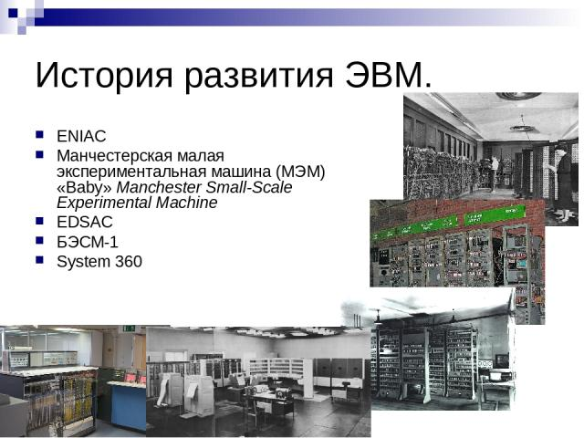 История развития ЭВМ. ENIAC Манчестерская малая экспериментальная машина (МЭМ) «Baby» Manchester Small-Scale Experimental Machine EDSAC БЭСМ-1 System 360