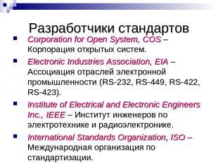 Разработчики стандартов Corporation for Open System, COS – Корпорация открытых с