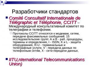 Разработчики стандартов Comité Consultatif Internationale de Télégraphic et Télé