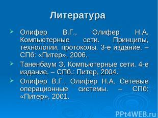 Литература Олифер В.Г., Олифер Н.А. Компьютерные сети. Принципы, технологии, про