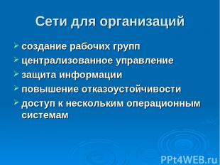 Сети для организаций создание рабочих групп централизованное управление защита и