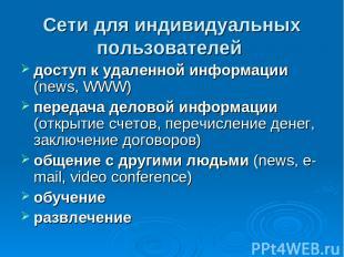 Сети для индивидуальных пользователей доступ к удаленной информации (news, WWW)