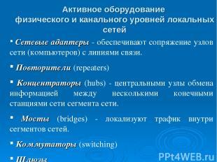 Активное оборудование физического и канального уровней локальных сетей Сетевые а