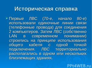 Историческая справка Первые ЛВС (70-е, начало 80-е) использовали одиночные линии