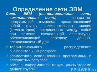 Определение сети ЭВМ Сеть ЭВМ (вычислительная сеть, компьютерная сеть) – аппарат