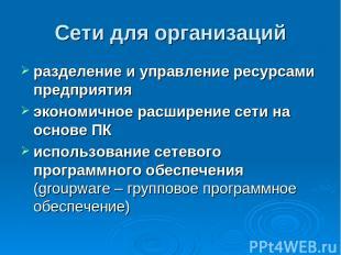 Сети для организаций разделение и управление ресурсами предприятия экономичное р