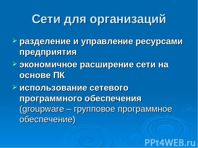 Сети для организаций разделение и управление ресурсами предприятия экономичное расширение сети на основе ПК использование сетевого программного обеспечения (groupware – групповое программное обеспечение)