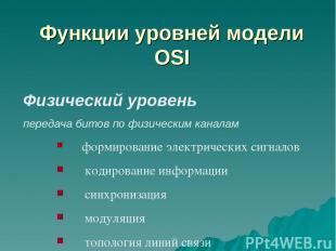 Функции уровней модели OSI Физический уровень передача битов по физическим канал