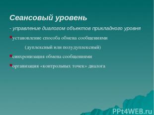 Сеансовый уровень - управление диалогом объектов прикладного уровня установление