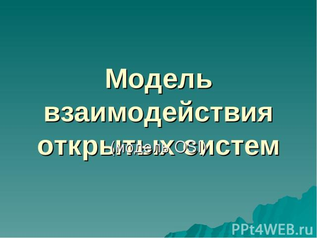 Модель взаимодействия открытых систем (модель OSI)