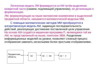 Логическая модель ЛМ формируется из КМ путём выделения конкретной части (скажем,