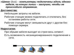 «Шина» (bus) – компьютеры подключены вдоль одного кабеля, на концах линии – загл