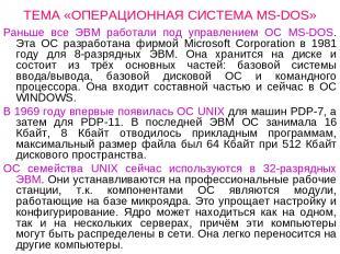 ТЕМА «ОПЕРАЦИОННАЯ СИСТЕМА MS-DOS» Раньше все ЭВМ работали под управлением ОС MS