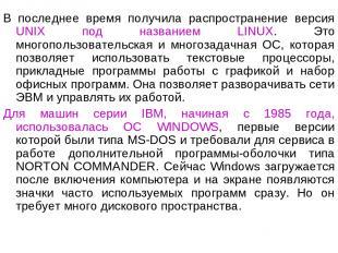 В последнее время получила распространение версия UNIX под названием LINUX. Это