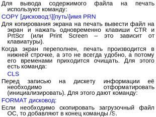 Для вывода содержимого файла на печать используют команду: COPY [дисковод:\][пут