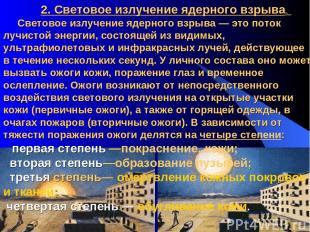 2. Световое излучение ядерного взрыва. Световое излучение ядерного взрыва — это