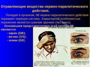 Отравляющие вещества нервно-паралитического действия. Попадая в организм, 0В нер