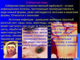 Сибирская язва. Сибирская язва (злокачественный карбункул) - острая инфекционная