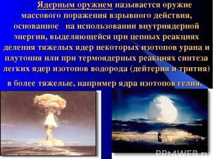 Ядерным оружием называется оружие массового поражения взрывного действия, основа