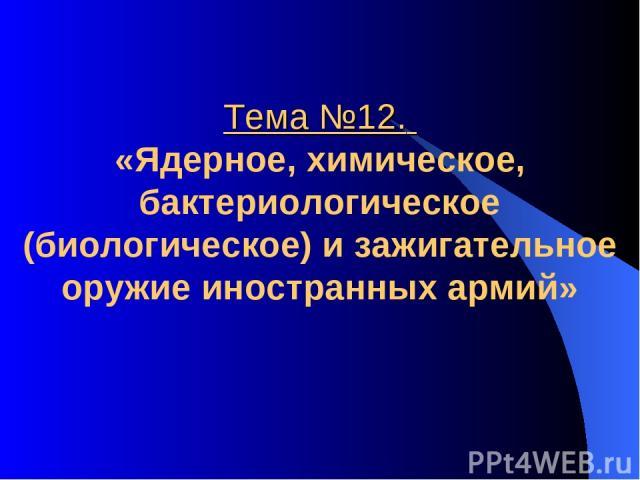 Тема №12. «Ядерное, химическое, бактериологическое (биологическое) и зажигательное оружие иностранных армий»