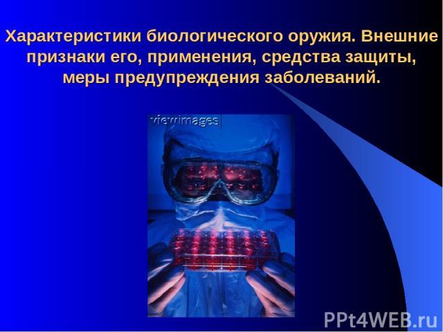 Характеристики биологического оружия. Внешние признаки его, применения, средства защиты, меры предупреждения заболеваний.