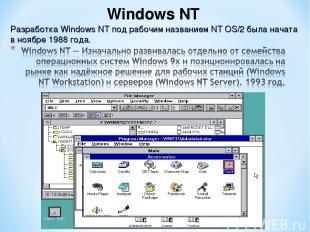 Разработка Windows NT под рабочим названием NT OS/2 была начата в ноябре 1988 го