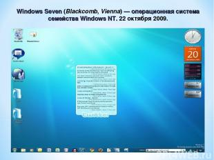 Windows Seven (Blackcomb, Vienna) — операционная система семейства Windows NT. 2