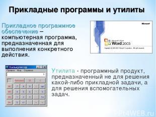 Утилита - программный продукт, предназначенный не для решения какой-либо приклад