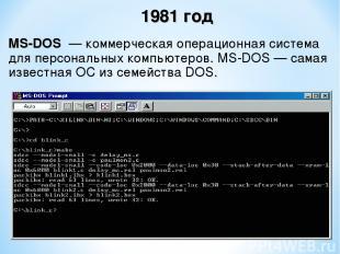 MS-DOS — коммерческая операционная система для персональных компьютеров. MS-DOS
