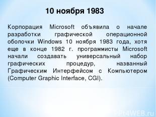 Корпорация Microsoft объявила о начале разработки графической операционной оболо