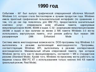 """Событием - 90"""" был выпуск графической операционной оболочки Microsoft Windows 3."""