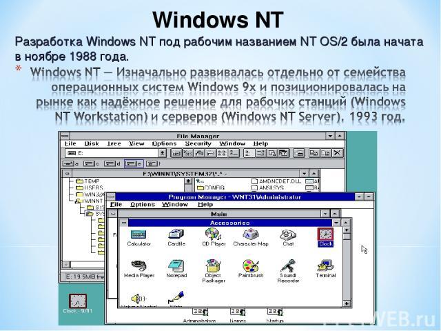 Разработка Windows NT под рабочим названием NT OS/2 была начата в ноябре 1988 года. Windows NT