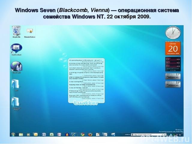 Windows Seven (Blackcomb, Vienna) — операционная система семейства Windows NT. 22 октября 2009.